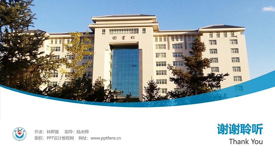 延安大学PPT模板下载_幻灯片预览图32