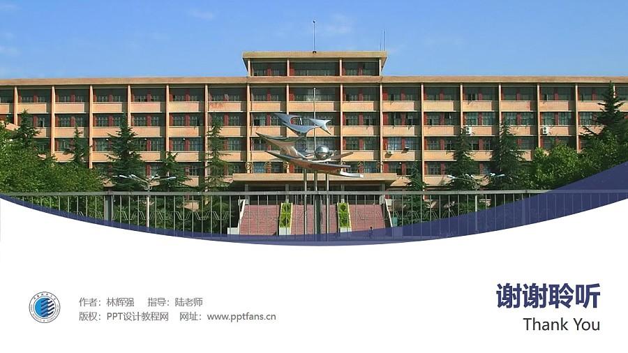 陕西科技大学PPT模板下载_幻灯片预览图32