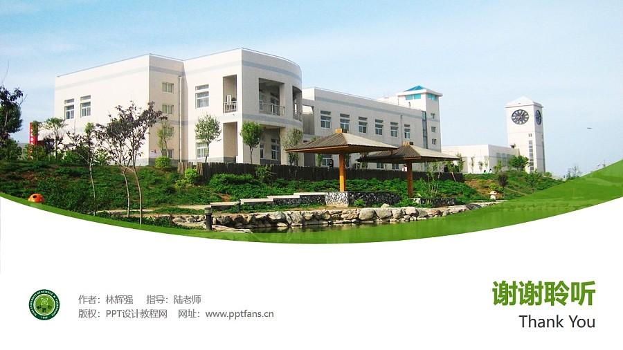西安科技大学PPT模板下载_幻灯片预览图32
