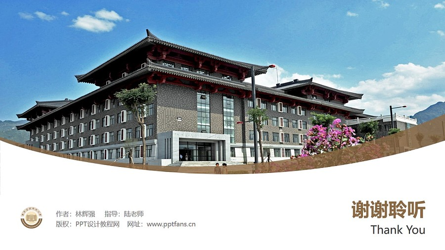 西安建筑科技大学PPT模板下载_幻灯片预览图32