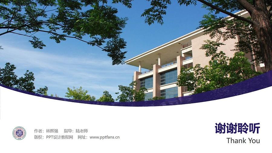 西北大学PPT模板下载_幻灯片预览图32
