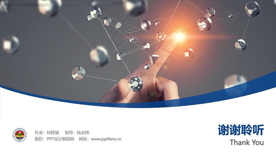 石家庄科技信息职业学院PPT模板下载_幻灯片预览图32