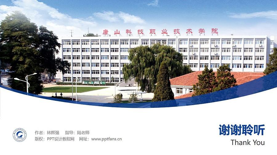 唐山科技职业技术学院PPT模板下载_幻灯片预览图32