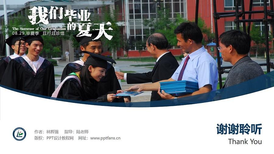 廊坊职业技术学院PPT模板下载_幻灯片预览图32