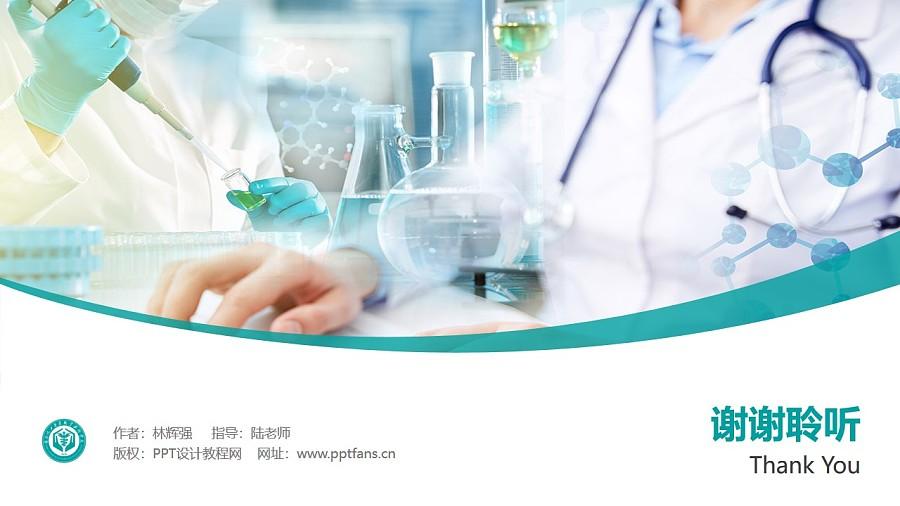 河北化工醫藥職業技術學院PPT模板下載_幻燈片預覽圖32
