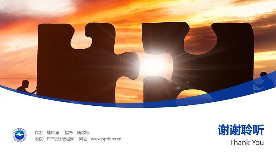 衡水職業技術學院PPT模板下載_幻燈片預覽圖32