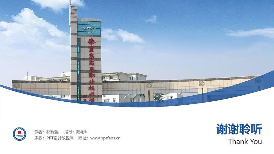 秦皇島職業技術學院PPT模板下載_幻燈片預覽圖32
