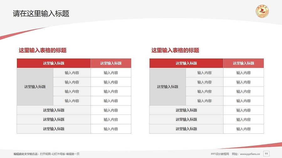 长治学院PPT模板下载_幻灯片预览图11