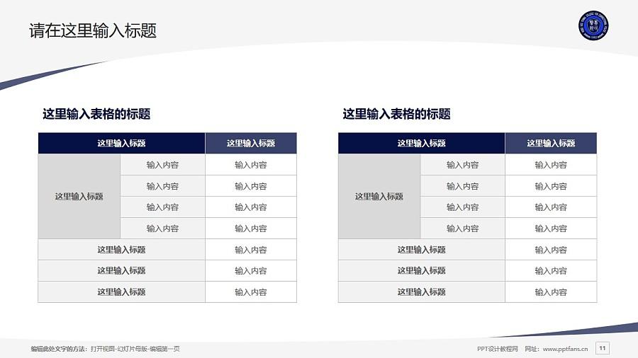 河北司法警官职业学院PPT模板下载_幻灯片预览图11