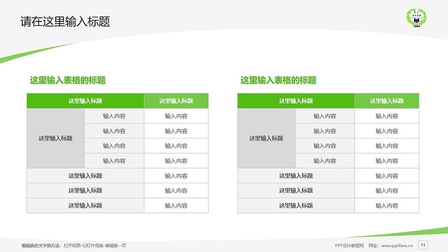 内蒙古丰州职业学院PPT模板下载_幻灯片预览图11