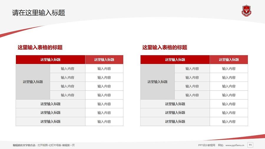 天津青年職業學院PPT模板下載_幻燈片預覽圖11