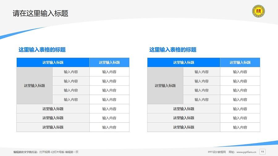 天津农学院PPT模板下载_幻灯片预览图11