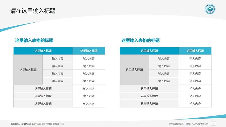 中国民航大学PPT模板下载_幻灯片预览图11