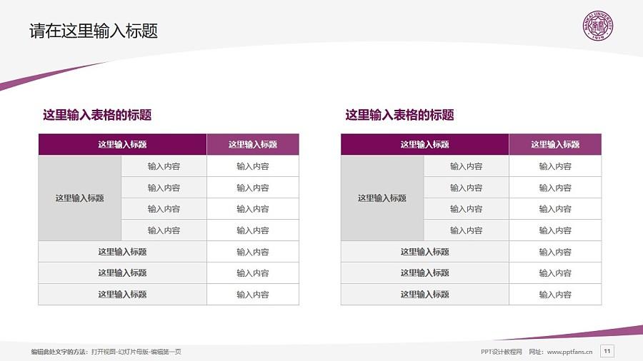 南开大学PPT模板下载_幻灯片预览图11