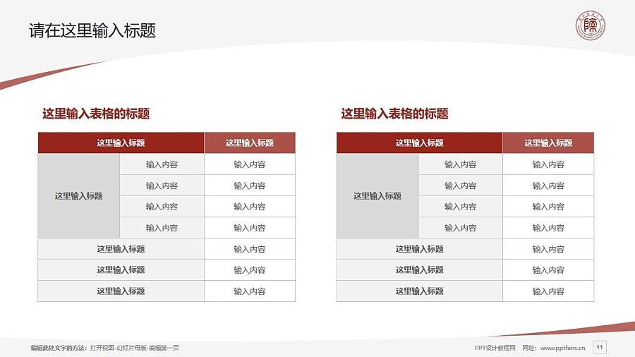 陕西师范大学PPT模板下载_幻灯片预览图11