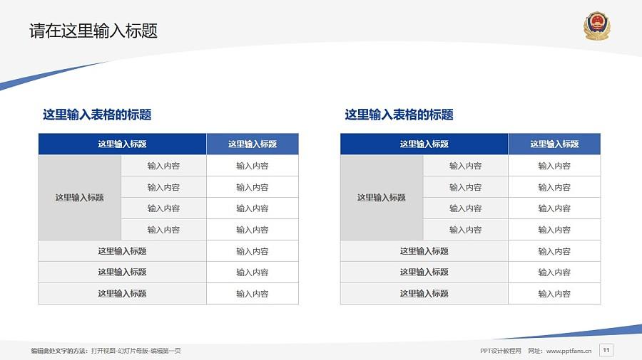 河北公安警察職業學院PPT模板下載_幻燈片預覽圖11