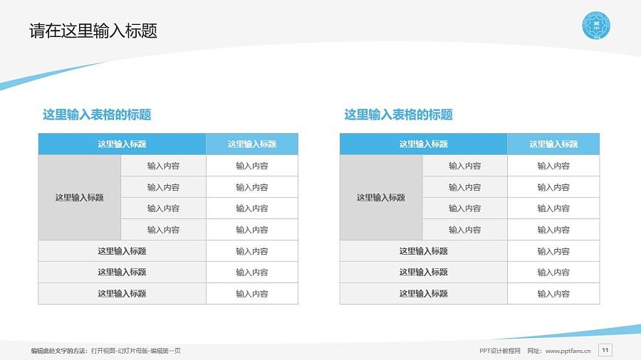 冀中职业学院PPT模板下载_幻灯片预览图11