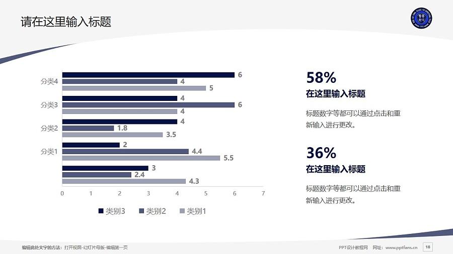 河北司法警官职业学院PPT模板下载_幻灯片预览图18