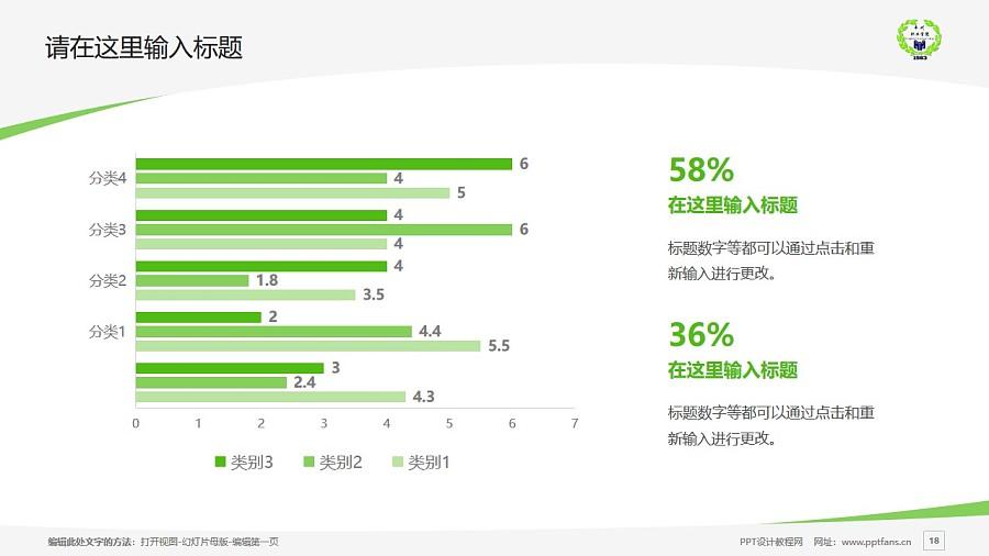 内蒙古丰州职业学院PPT模板下载_幻灯片预览图18