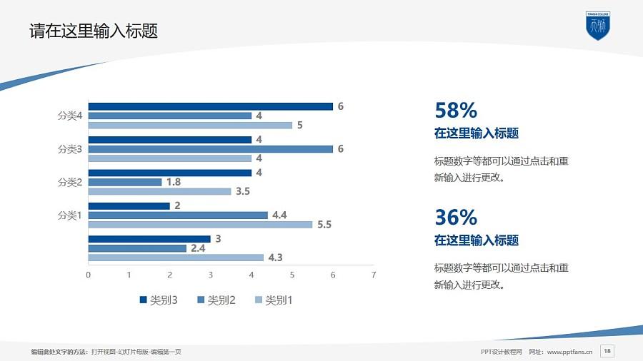 天津天狮学院PPT模板下载_幻灯片预览图18