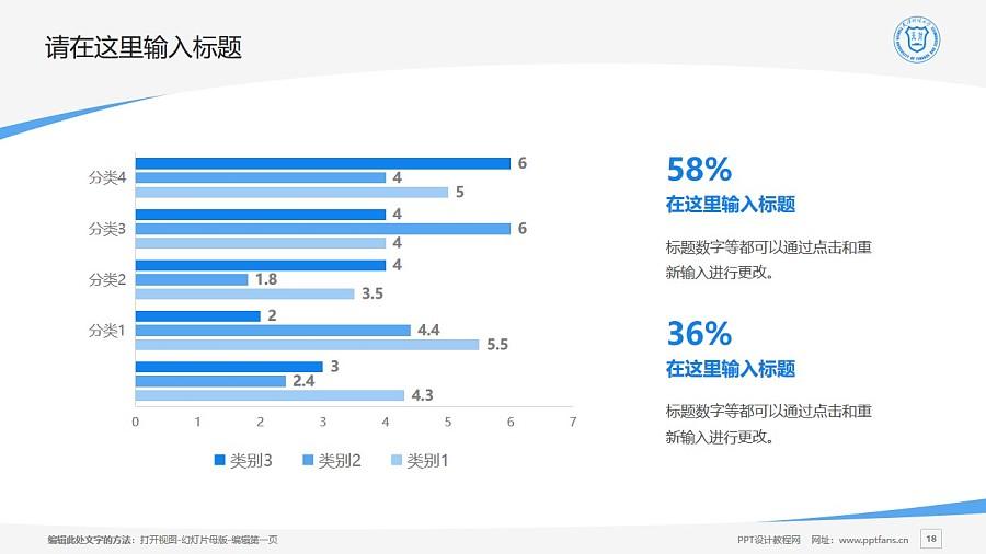 天津财经大学PPT模板下载_幻灯片预览图18