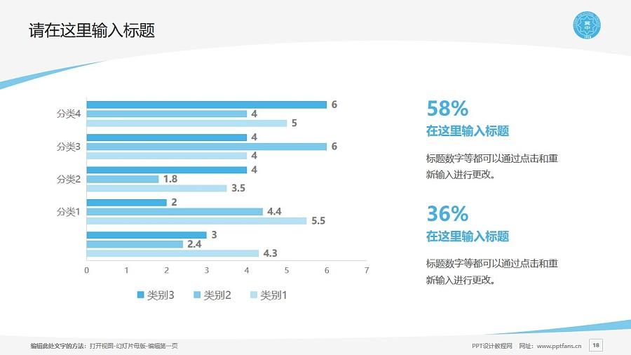 冀中职业学院PPT模板下载_幻灯片预览图18