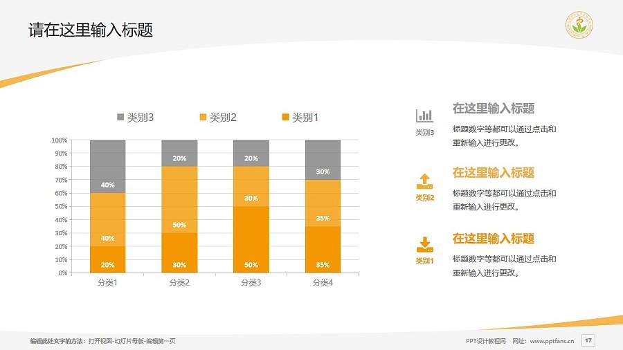 天津医学高等专科学校PPT模板下载_幻灯片预览图17