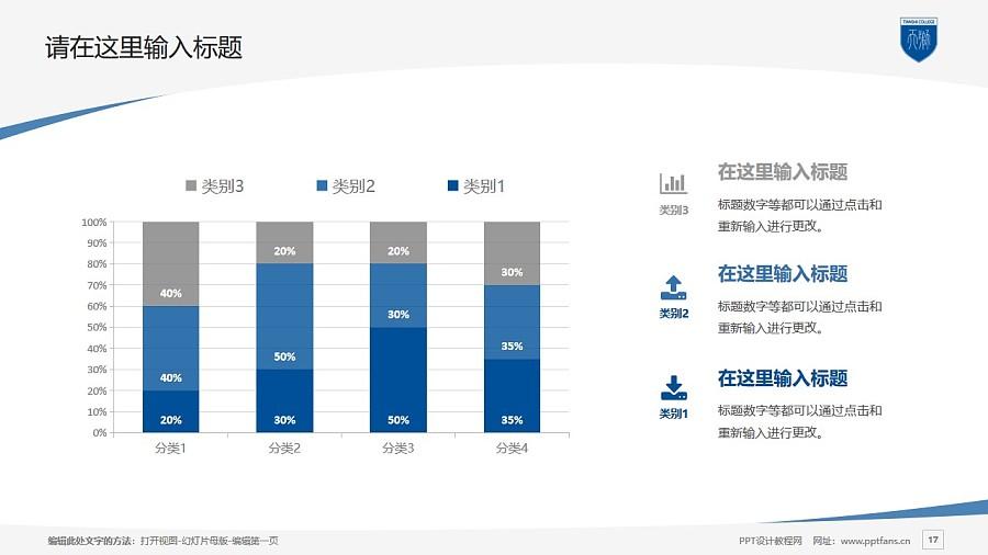 天津天狮学院PPT模板下载_幻灯片预览图17