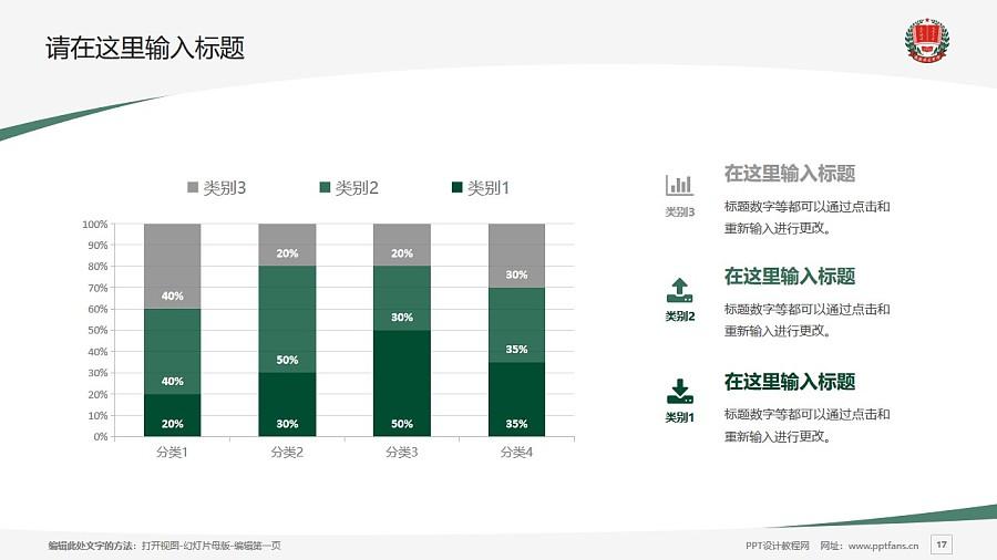 渭南师范学院PPT模板下载_幻灯片预览图17