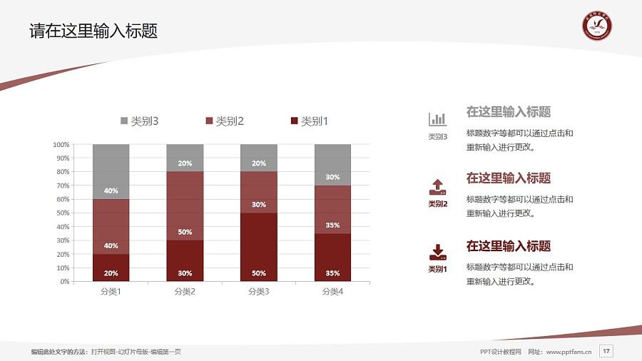 咸阳师范学院PPT模板下载_幻灯片预览图17