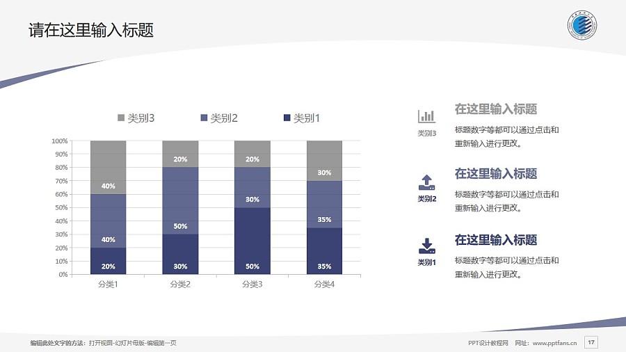 陕西科技大学PPT模板下载_幻灯片预览图17