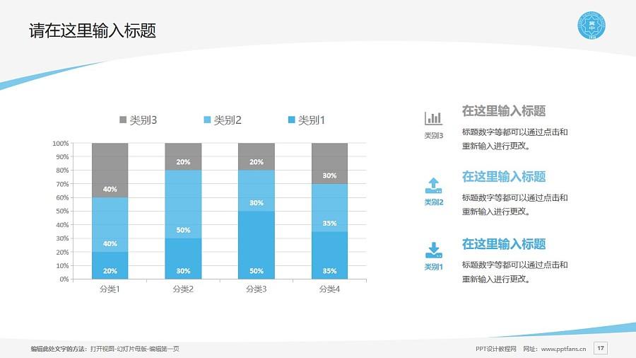 冀中职业学院PPT模板下载_幻灯片预览图17