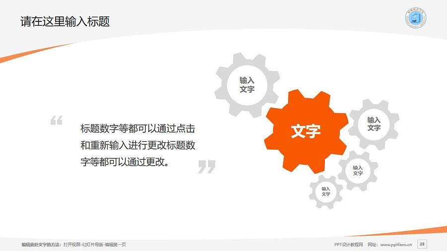 忻州师范学院PPT模板下载_幻灯片预览图25