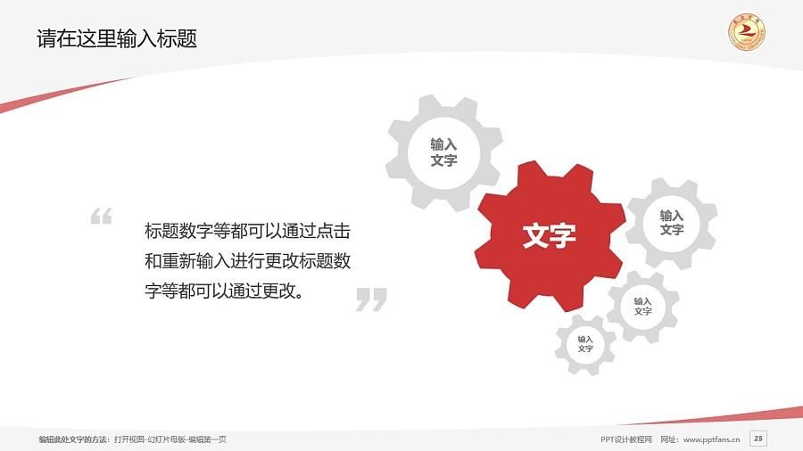 长治学院PPT模板下载_幻灯片预览图25