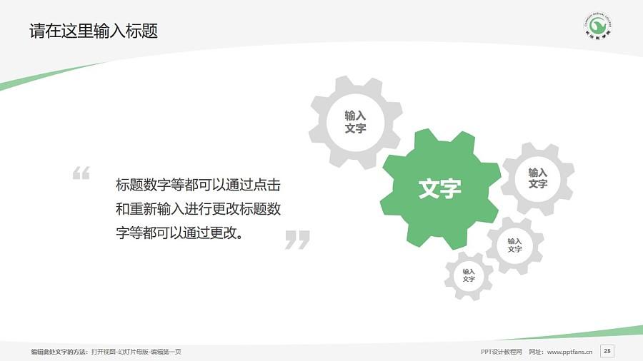 长治医学院PPT模板下载_幻灯片预览图25