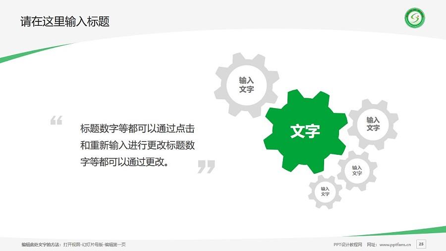 山西财经大学PPT模板下载_幻灯片预览图25