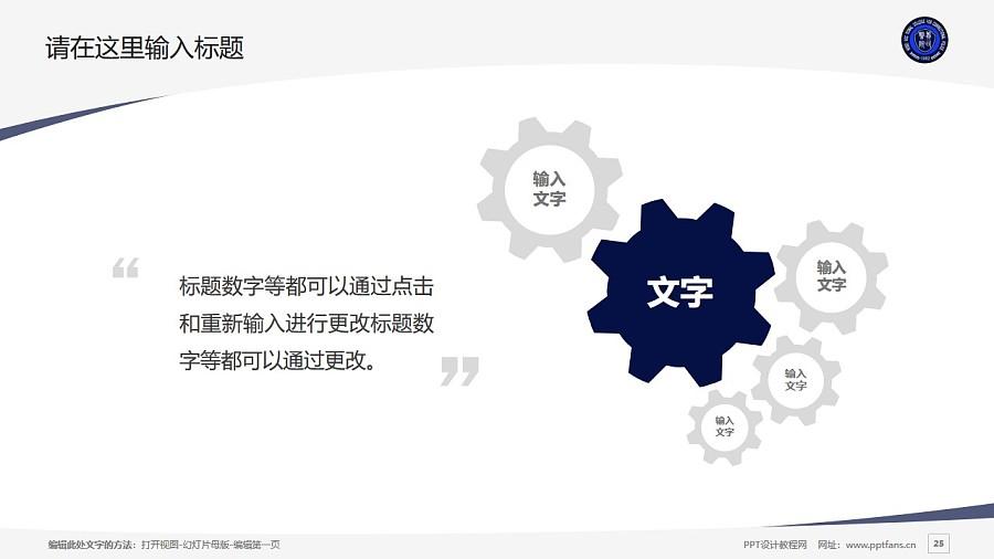 河北司法警官职业学院PPT模板下载_幻灯片预览图25