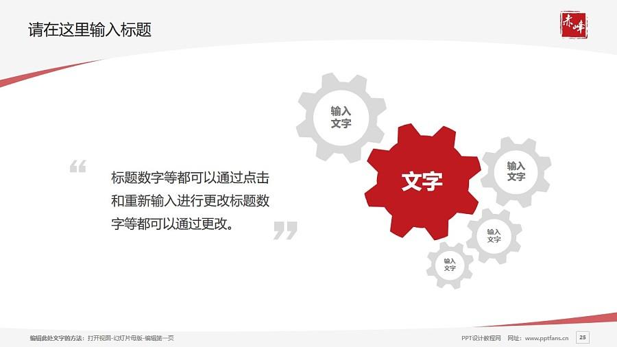 赤峰职业技术学院PPT模板下载_幻灯片预览图25