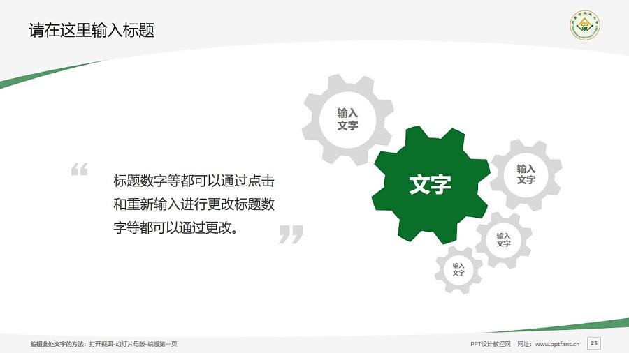 内蒙古农业大学PPT模板下载_幻灯片预览图25