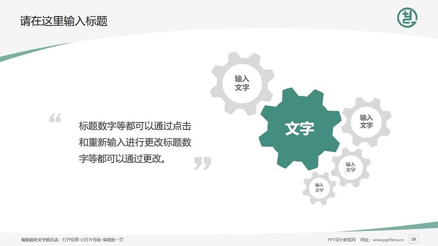 天津工艺美术职业学院PPT模板下载_幻灯片预览图25