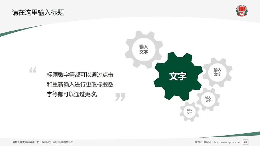 渭南师范学院PPT模板下载_幻灯片预览图25