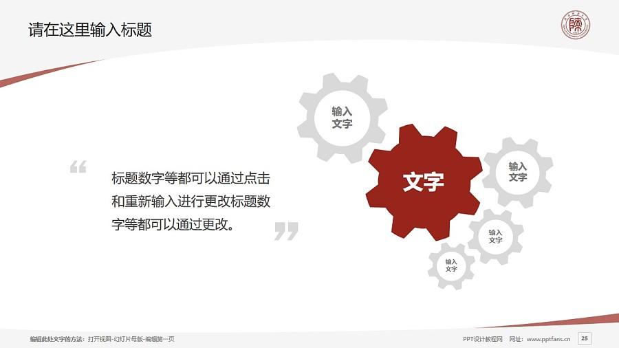 陕西师范大学PPT模板下载_幻灯片预览图25
