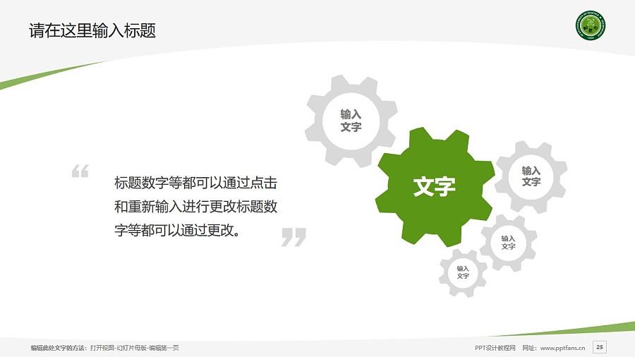 西安科技大学PPT模板下载_幻灯片预览图25