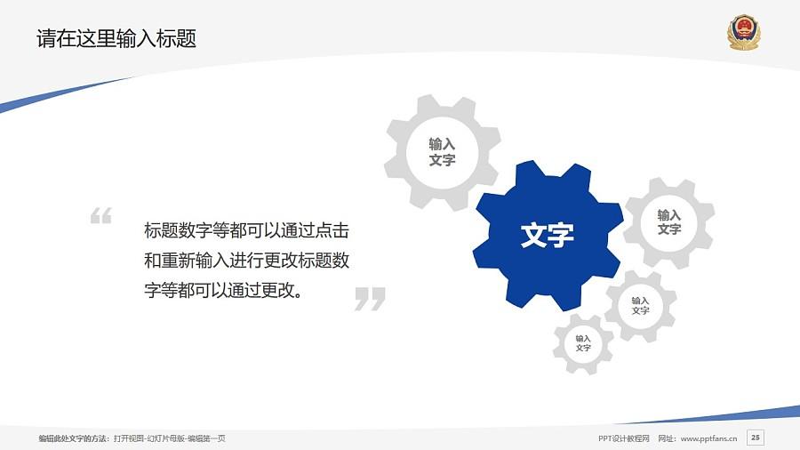 河北公安警察職業學院PPT模板下載_幻燈片預覽圖25