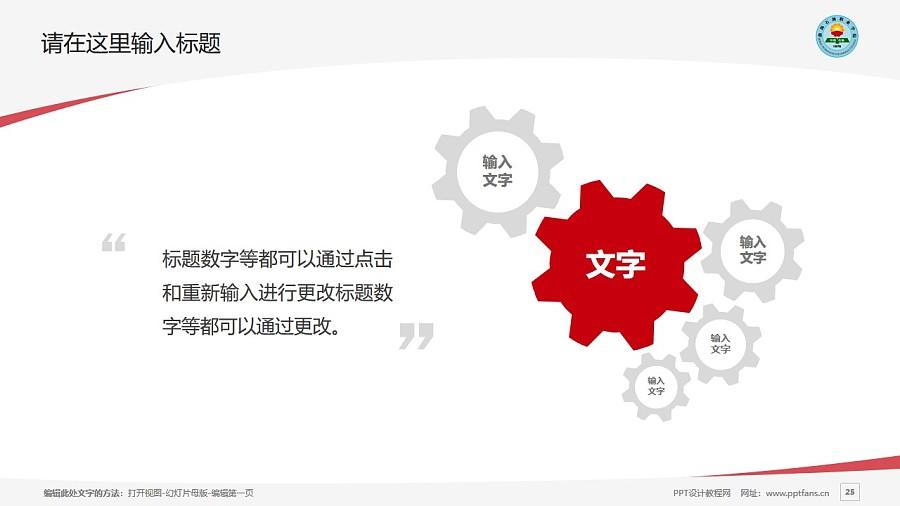 渤海石油职业学院PPT模板下载_幻灯片预览图25