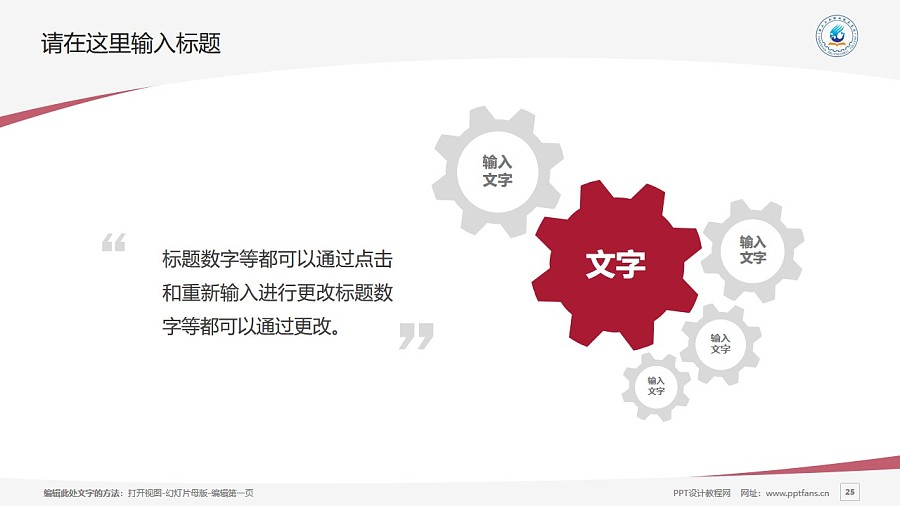 唐山工業職業技術學院PPT模板下載_幻燈片預覽圖25
