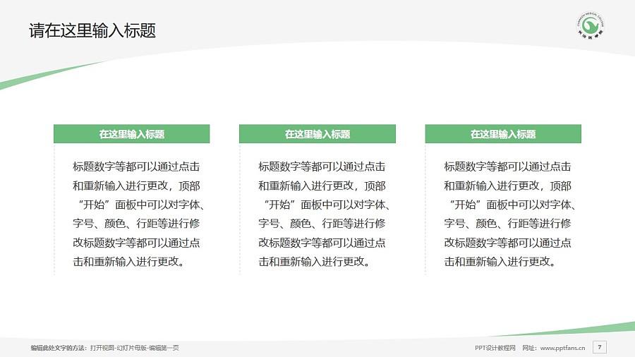 长治医学院PPT模板下载_幻灯片预览图7