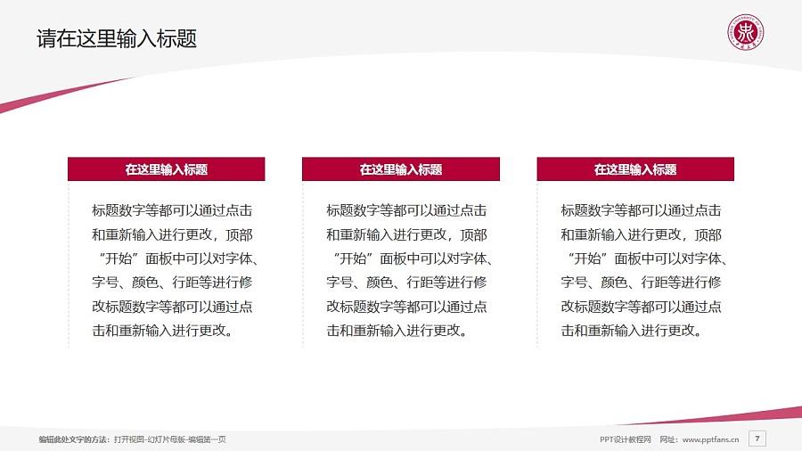 中北大学PPT模板下载_幻灯片预览图7