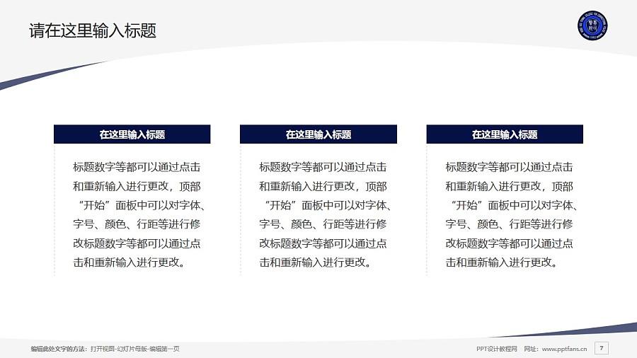 河北司法警官职业学院PPT模板下载_幻灯片预览图7