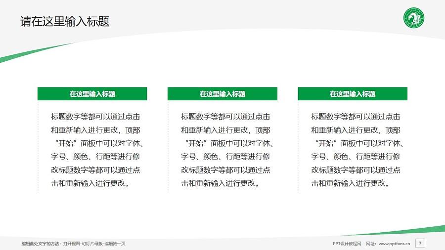 内蒙古美术职业学院PPT模板下载_幻灯片预览图7